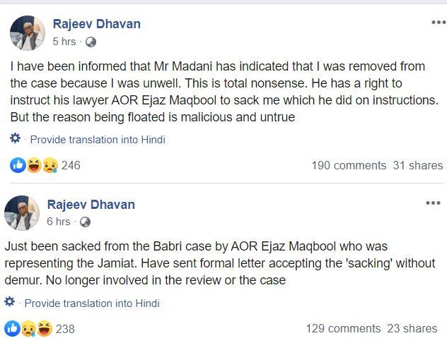 jamiat removes rajiv dhawan as lawyer from ayodhya dispute review petition - Satya Hindi