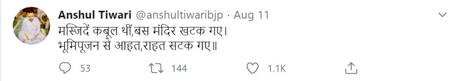 MP BJP Leader Anshul tiwari stupid tweet on Rahat Indori - Satya Hindi