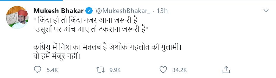 Sachin pilot loyalist mukesh bhakar attack on gehlot - Satya Hindi