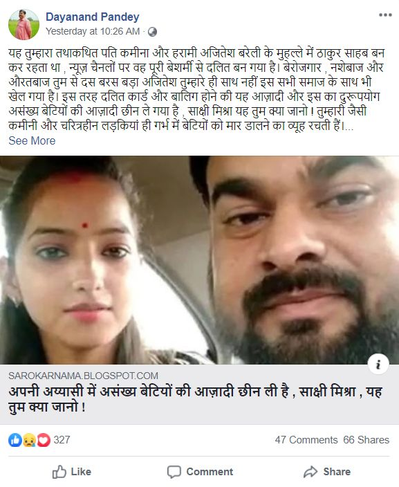 Dalit youth demonised for marrying upper cast women? - Satya Hindi