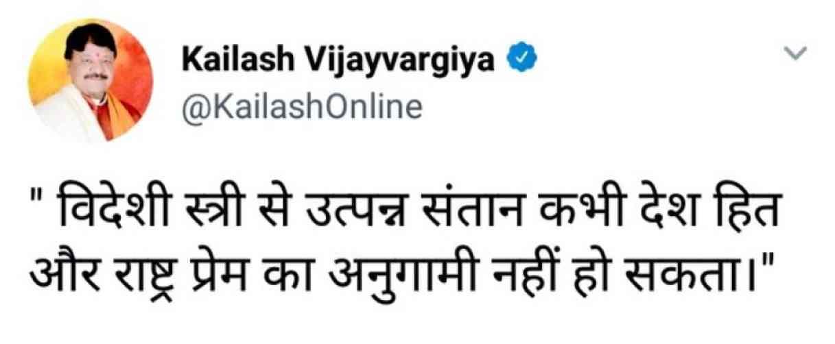 kailash vijarvagiya tweet sonia gandhi - Satya Hindi