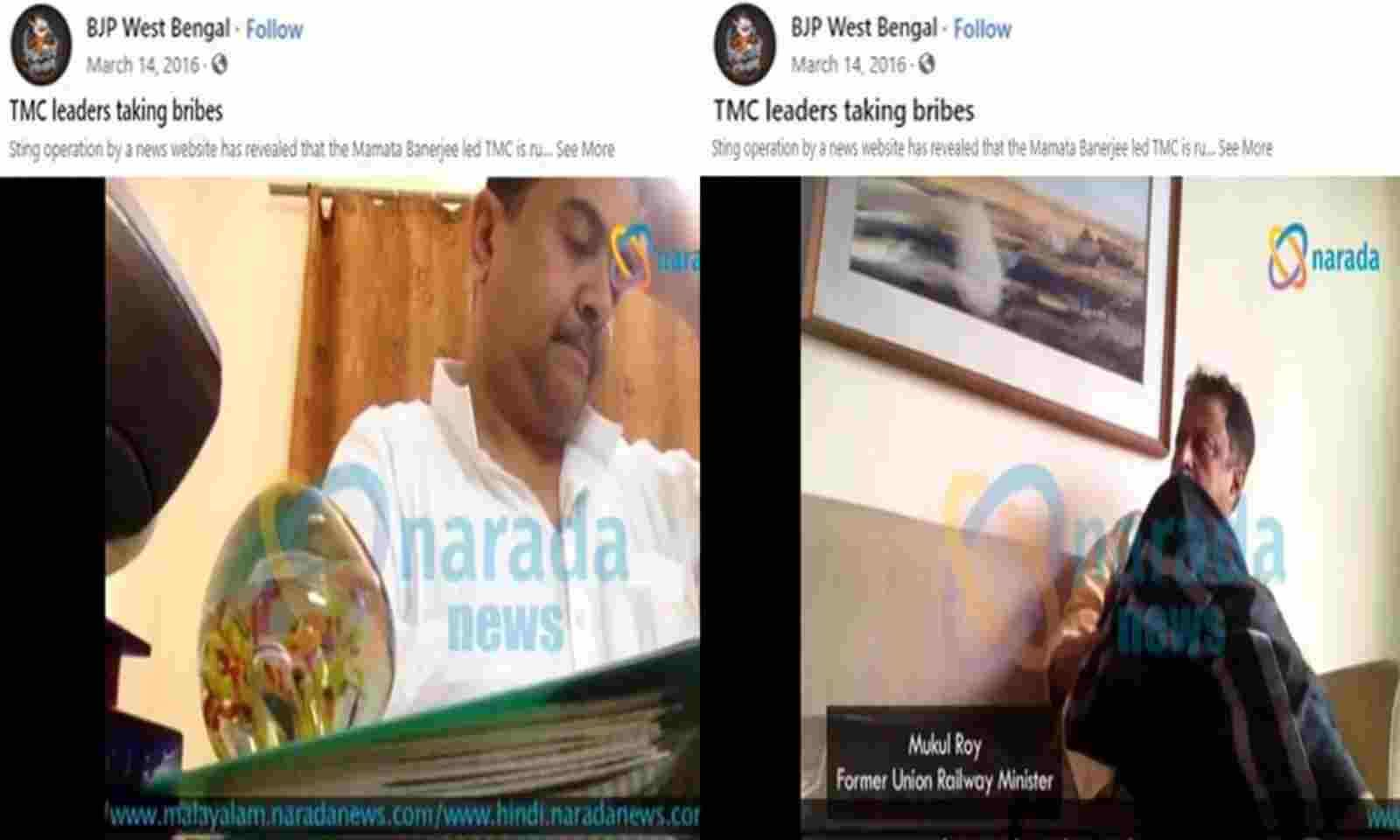 no action against bjp leaders in narada bribery scam - Satya Hindi