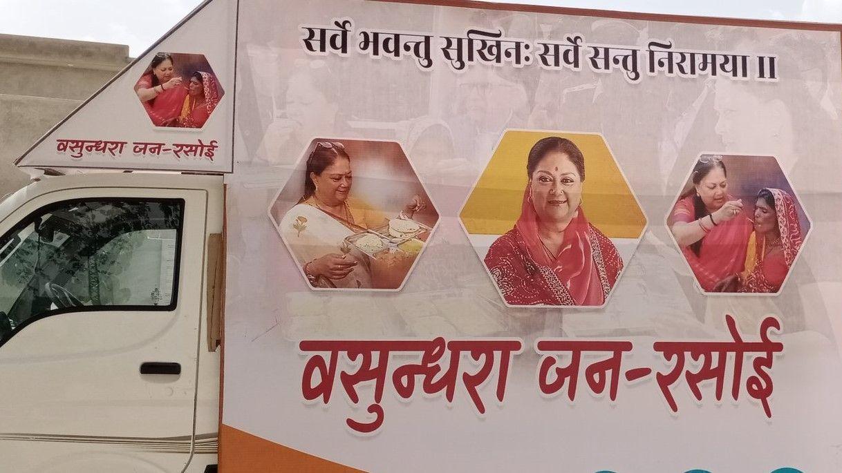 Vasundhara Raje fight with Rajasthan BJP  - Satya Hindi