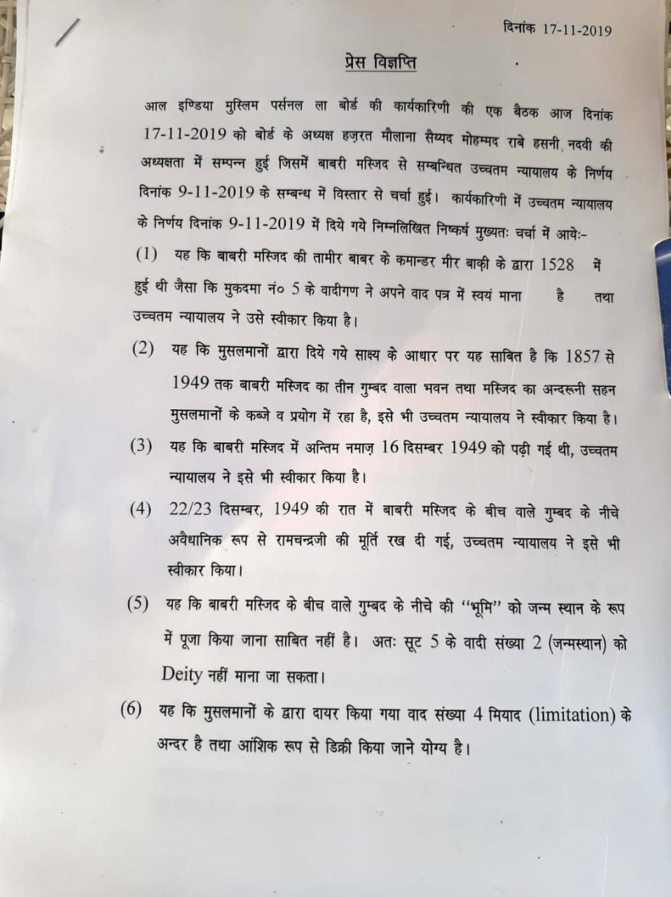 All India Muslim Personal Law Board to file review petition on Ayodhya verdict - Satya Hindi