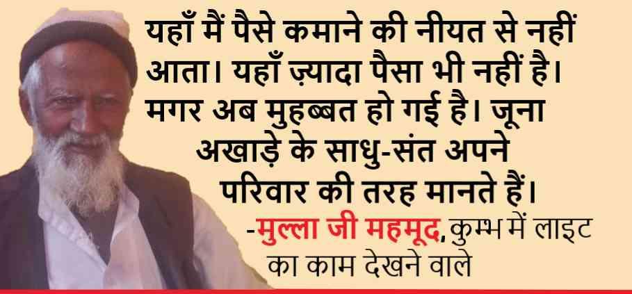 muzaffarnagar resident mullah Ji mahmood lights up kumbh for Sadhus - Satya Hindi