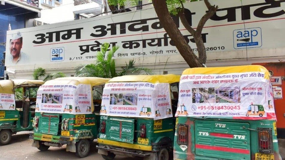 Case against AAP auto ambulance service drivers  - Satya Hindi