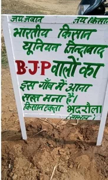 farmers protest as minister sanjeev baliyan visits muzaffarnagar soram  - Satya Hindi