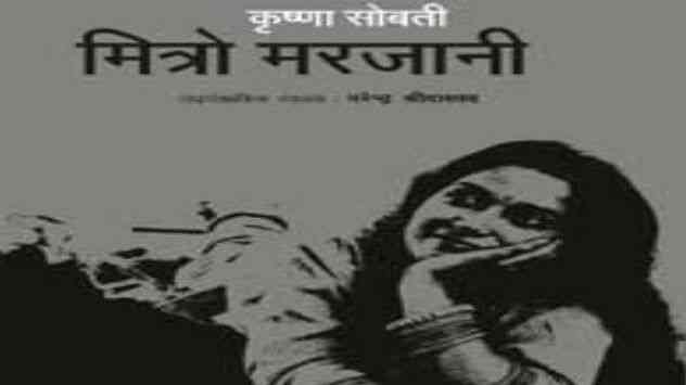 maitreyee pushpa tribute to hindi novelist krishna sobti on mitro marjani - Satya Hindi