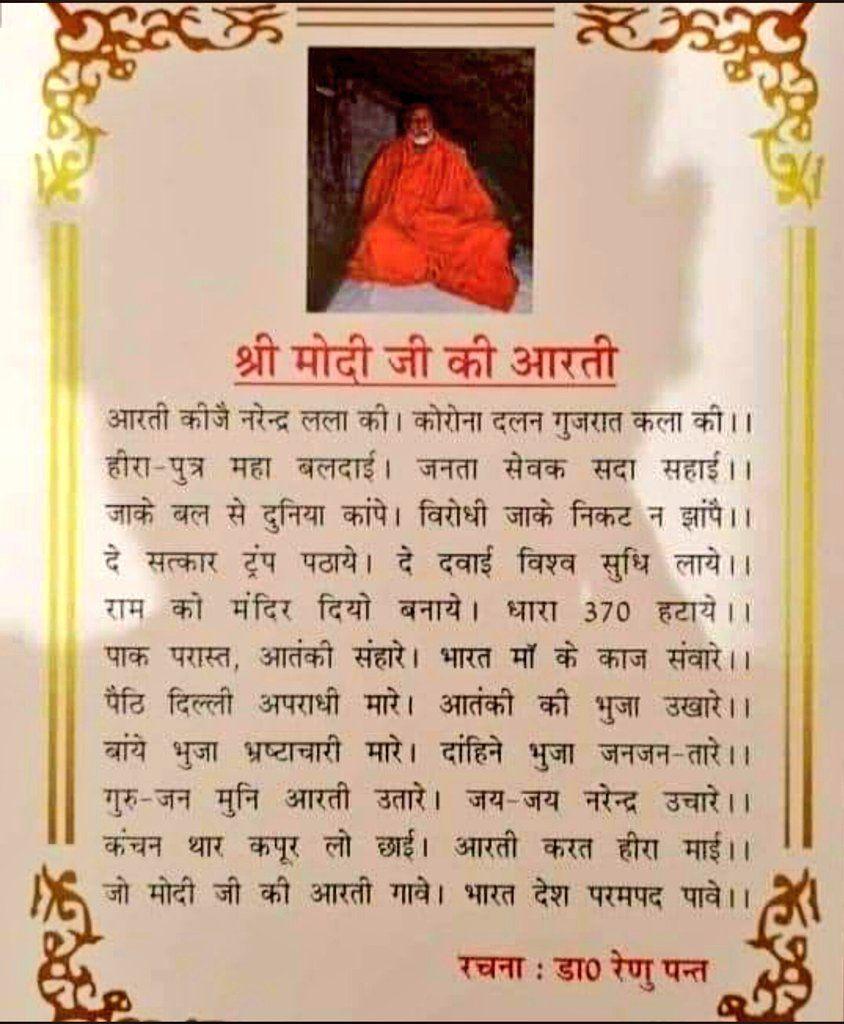 Uttarakhand BJP MLA Ganesh Joshi said will build temple of Narendra modi - Satya Hindi