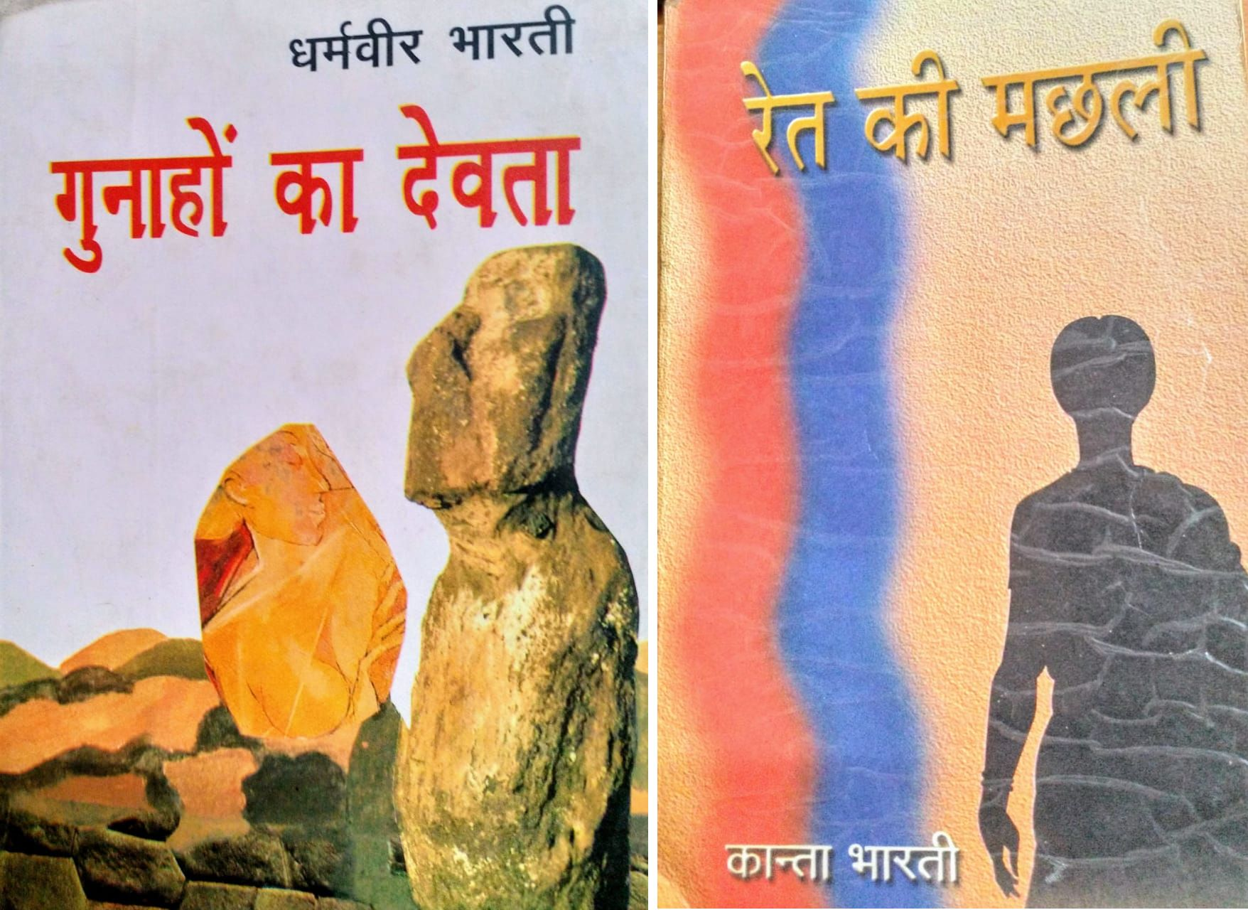 doctor dharmveer bharti birth anniversary gunahon ka devta - Satya Hindi