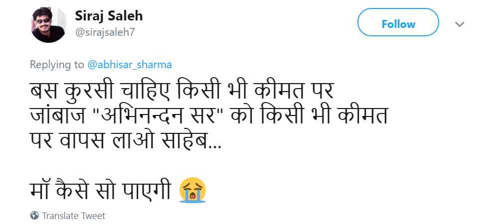 people demand on social media bring back abhinandan bjp on election mode - Satya Hindi