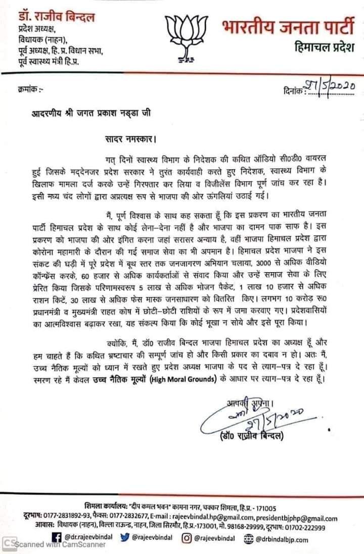 Himachal Pradesh BJP president Dr Rajeev Bindal resigns  - Satya Hindi