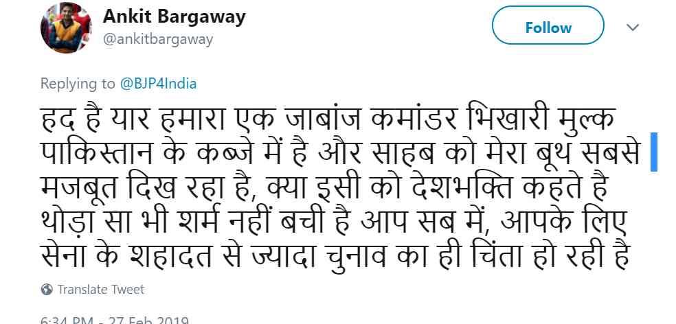 people protest against bjp video conference bring back abhinandan - Satya Hindi