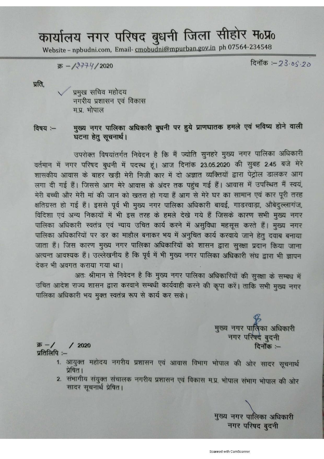 Attack on Budni Nagar parishad CMO Jyoti sunahre - Satya Hindi