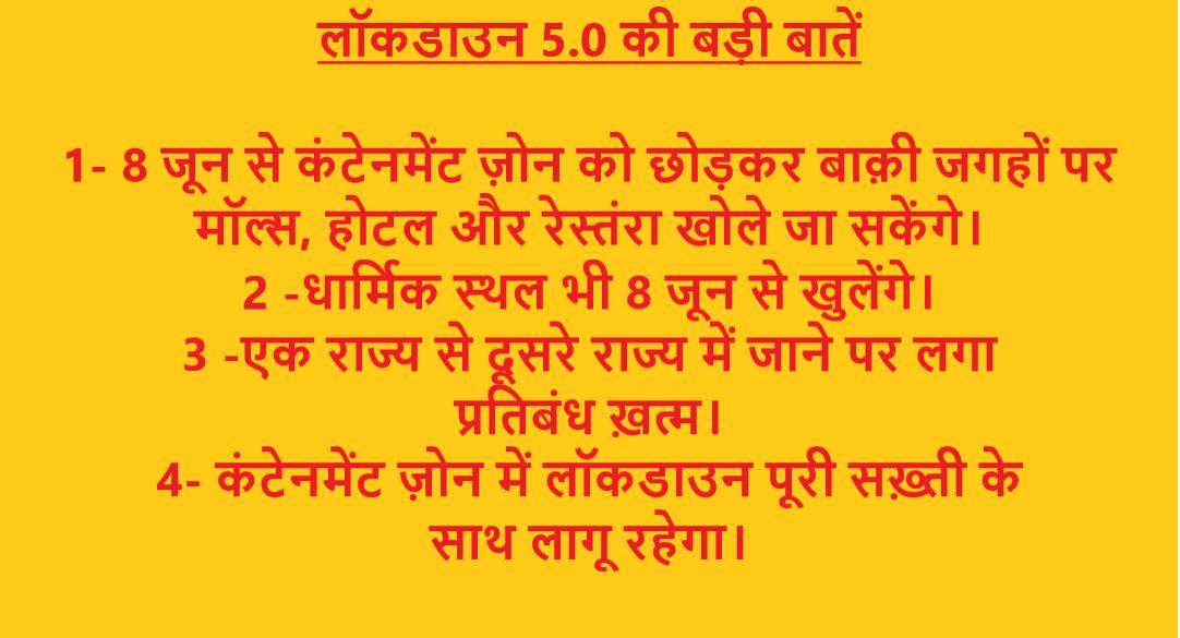 Lockdown extended till June 30 issues new guidelines - Satya Hindi