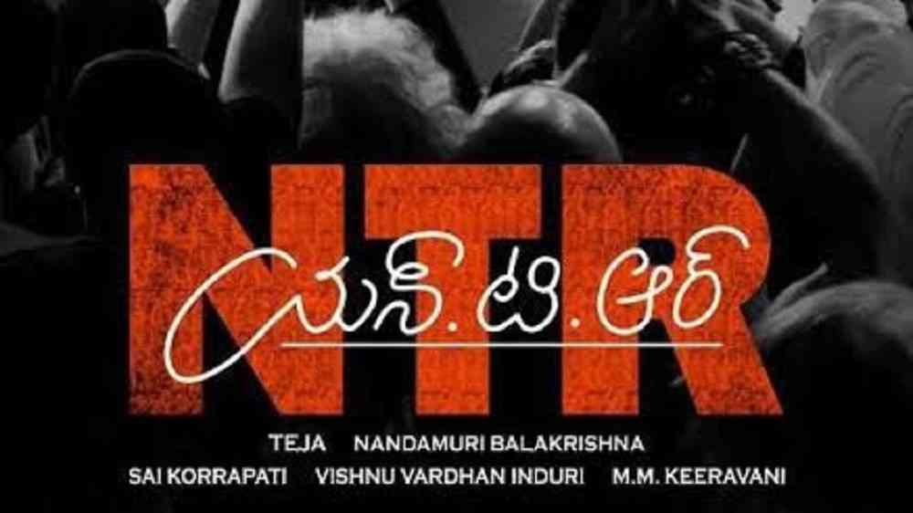 Films on NTR, YSR to create political storm in Andhra Pradesh - Satya Hindi